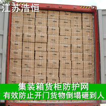Bold 20 40-foot Container network Container Protection Network high cabinet container network transport safety net Rope