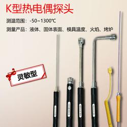 温度表工业数显温度计探针探头线高温K型热电偶测温仪针式感温线
