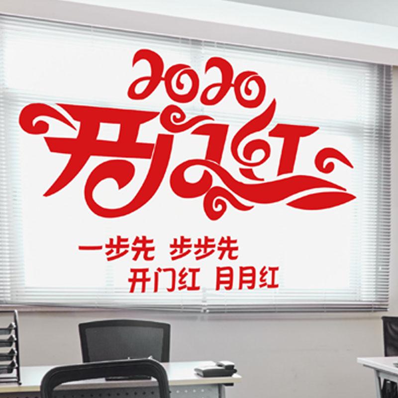 2020元旦开门红职场布置墙贴画保险公司4s办公室装饰橱窗玻璃贴纸