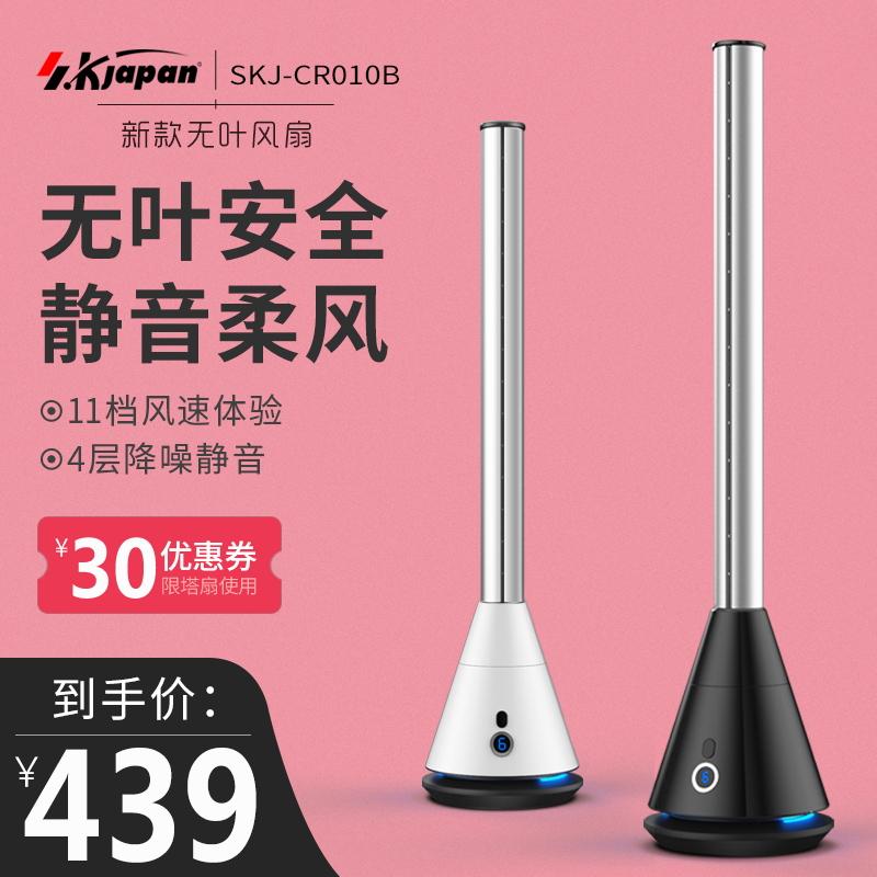 日本sk无叶风扇超静音家用落地电风扇塔扇立式无扇叶风扇空气对流淘宝优惠券
