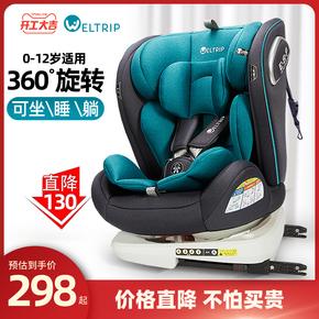 儿童安全座椅汽车用婴儿车载0-12岁宝宝正反向安装可旋转坐躺通用