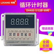 DH48SS數顯循環時間繼電器220V24V12V時間控制器延時繼電器