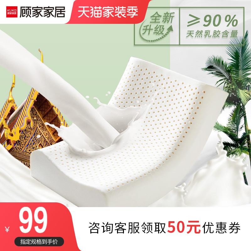 【景甜推荐】顾家泰国进口天然乳胶枕头记忆护颈枕芯橡胶护颈椎XJ