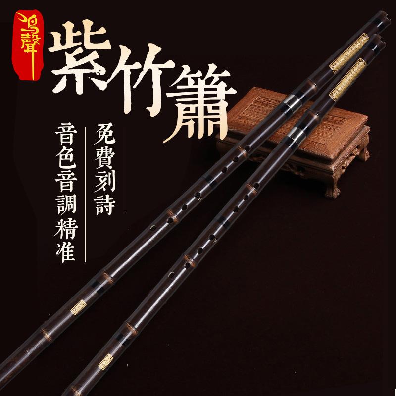 鸣声专业演奏洞箫高档成人零基础入门紫竹萧乐器F六八孔G调二节箫