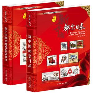 正版现货目录+新中国特色版书邮票