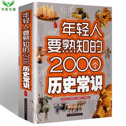 正版精装 年轻人要熟知的2000个历史常识 上下五千年 古今中外事 历史 中国史一本通 中国通史 历史知识大全 解读历史畅销书