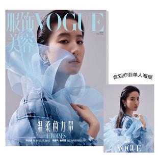 VOGUE服饰与美容20年4月刊 封面刘亦菲 送刘亦菲单人折叠海报