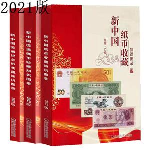 正版全三册2021版新中国纪念币硬币