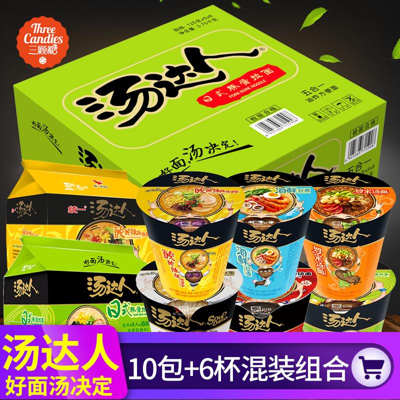 12月02日最新优惠统一汤达人方便面袋装桶装混搭酸辣日式豚骨拉面方便速食泡面整箱