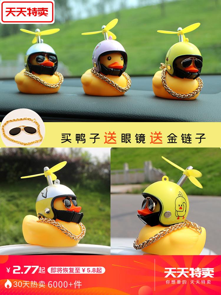 热销0件有赠品车载小黄鸭摆件抖音同款社会鸭网红