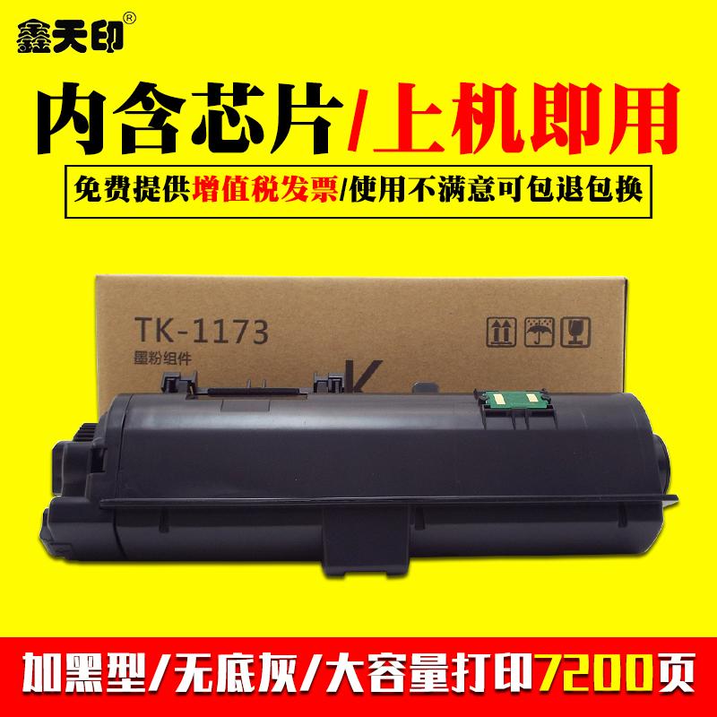 鑫天印适用京瓷ECOSYS m2040dn打印机粉盒TK-1173墨盒m2540dn碳粉m2640idw墨粉大容量