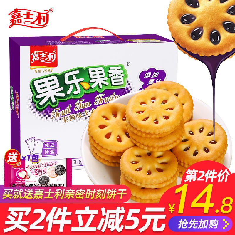 嘉士利果乐果香果酱夹心饼干680g整箱茶饮糕点心休闲零食小吃送礼
