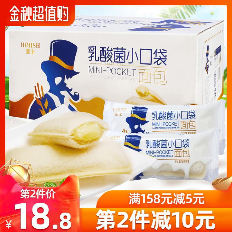 28.80元包邮豪士乳酸菌酸奶小口袋面包680g整箱小吃蛋糕早餐吐司休闲零食品