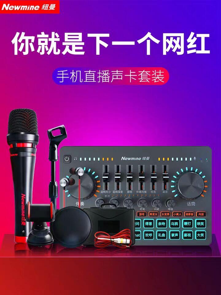 纽曼MC50手机电脑直播声卡套装唱歌全民K歌陌陌快手网红设备