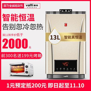 华帝 JSQ24-i12030-13升恒温燃气热水器家用天然气液化气