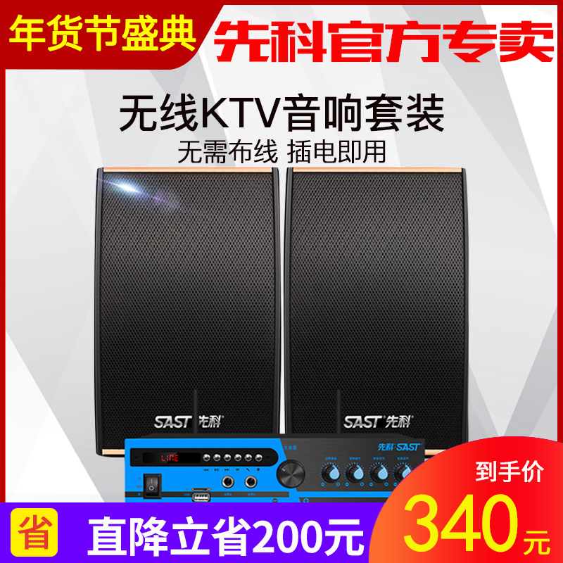 Xianke 1001 family KTV sound set professional conference bass dance room teaching stage TV karaoke home wireless Bluetooth device special singing system full set of karaoke speaker