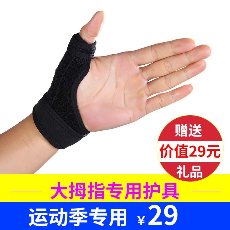 妈妈手护腕大拇指腱鞘扭伤护具篮球护指套运动护手指护手腕男女