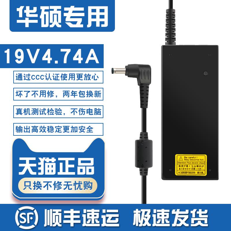 华硕笔记本电源适配器A8 K550 V450 X450 F88Y58充电器线19V4.74A