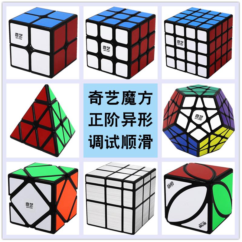 奇艺二阶三阶四阶魔方异形五魔方金字塔斜转镜面枫叶顺滑专业比赛