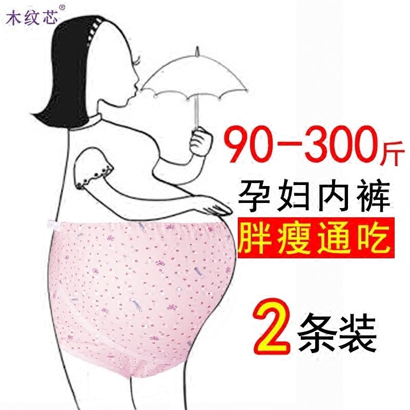 Большой двор беременная женщина трусы хлопок 200 цзин, единица измерения веса грудь беременность 5xl антибактериальный толще и больше жир mm воздухопроницаемый регулируемые талия