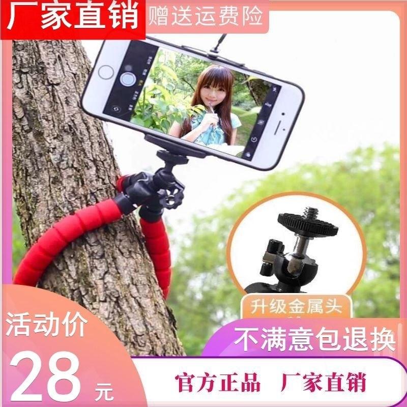 中國代購|中國批發-ibuy99|手机支架|网红同款八爪鱼手机三脚架拍摄支架拍抖音直播多功能照相机拍照5
