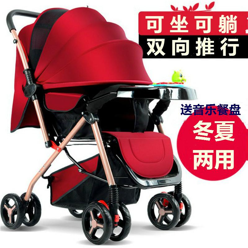 婴儿手推车轻便易折叠可坐可躺双向推0-3岁小孩bb宝宝伞车四轮车
