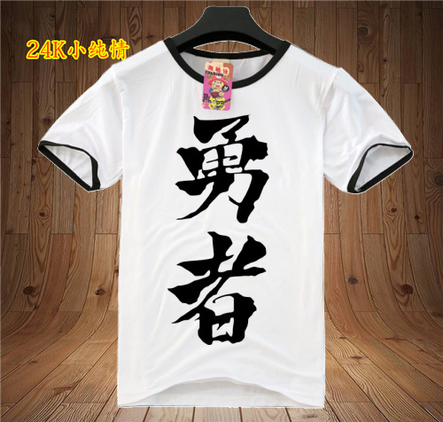 New products: Demon warrior RPG brave fight dragon DQ game animation surrounding house text men and womens Short Sleeve T-Shirt