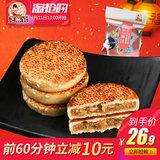 【芝麻官】相思芝麻饼零食小吃520gx3卷后26.9元包邮