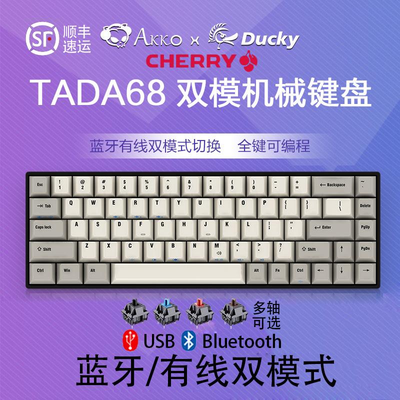 Akko/MAXKEY蓝牙双模tada68pro樱桃cherry轴背光ipad机械键盘顺丰