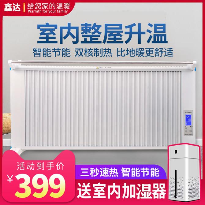 鑫达取暖器家用碳晶壁挂墙暖风机节能电暖气片速热省电防水取暖气
