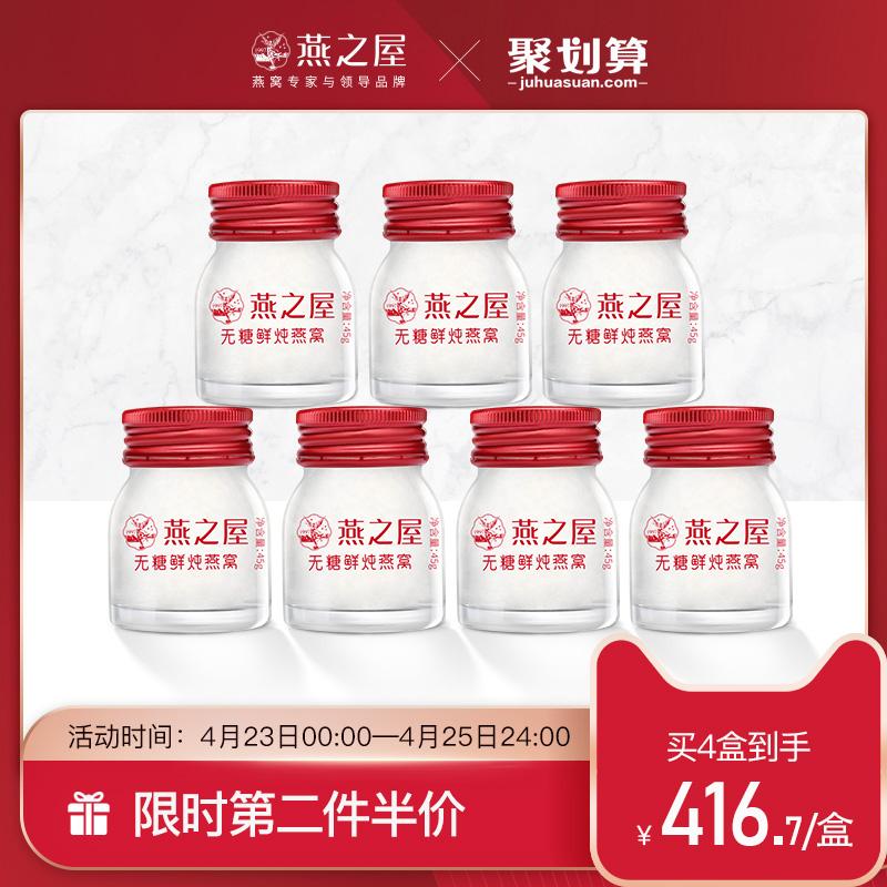 燕之屋无糖鲜炖燕窝45g*7瓶无糖人士滋补营养品孕产妇滋补品