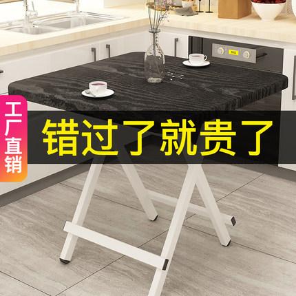 折叠桌家用餐桌简易小方?#28010;?#33293;饭桌便携正方形小户型吃饭简约桌子