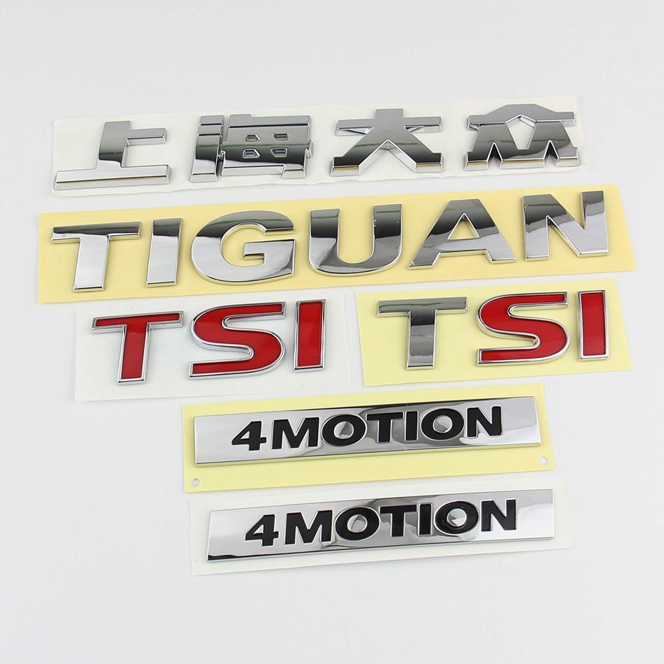 途觀 新途觀 四驅標 4驅 4MOTION TSI 上海大眾標誌後字標後字牌