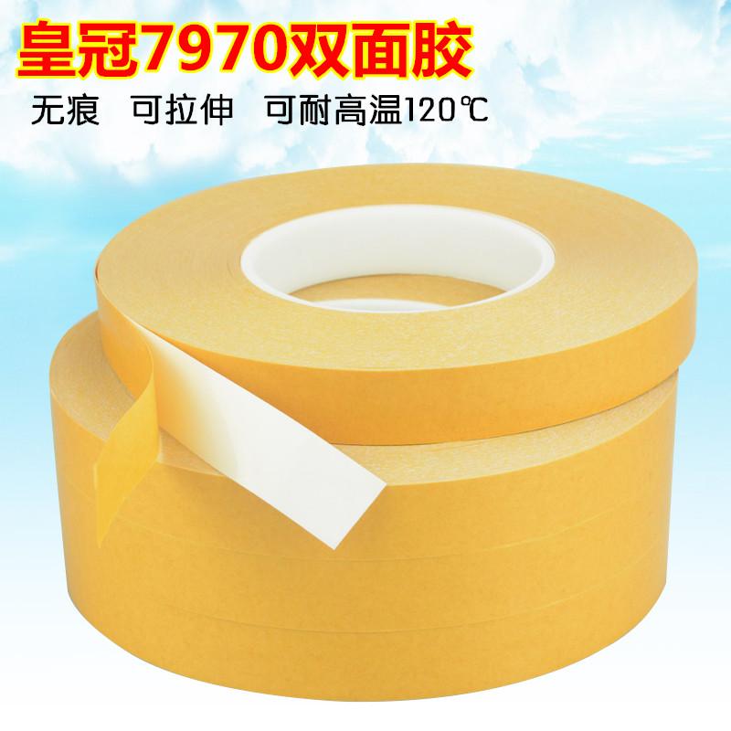 皇冠7970双面胶特价 乳白色强力双面胶 PVC双面胶带*50米 包邮