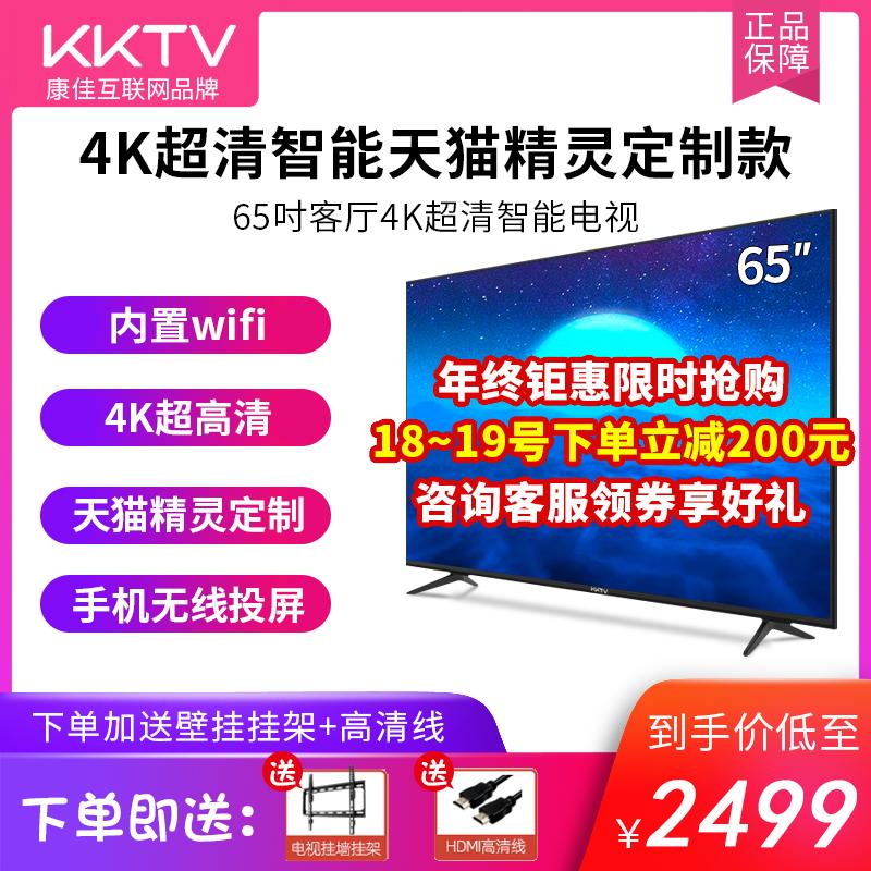 康佳kktv U65V5T 65英寸液晶电视4k超高清网络智能wifi平板彩电60