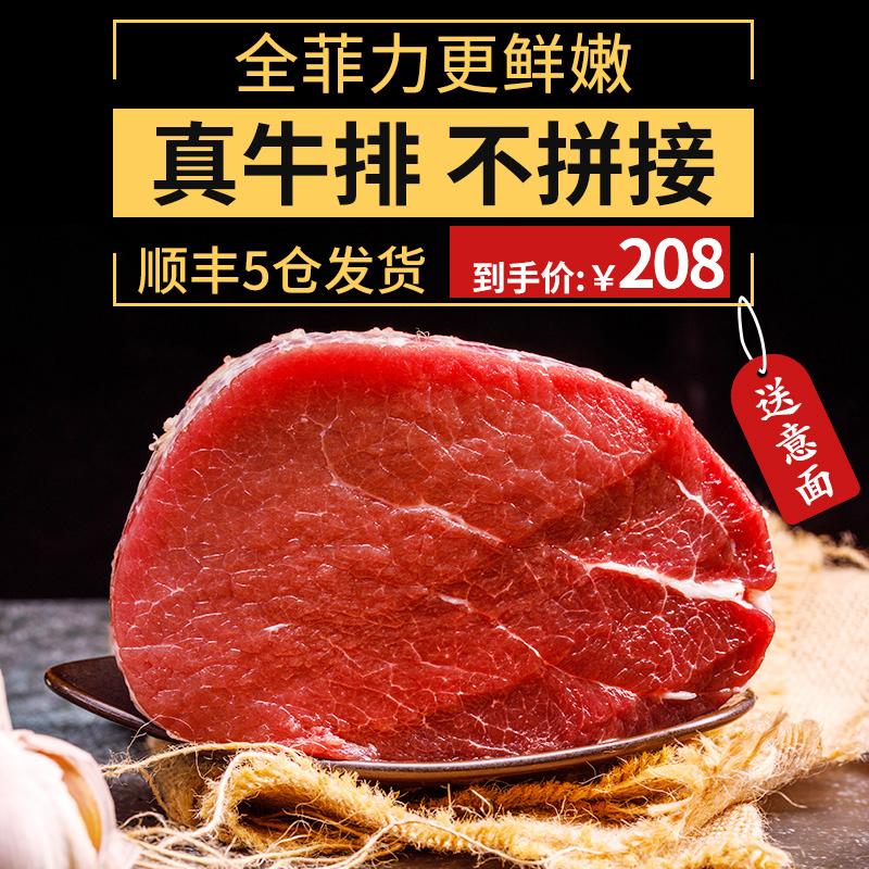 绝世澳洲进口手工整切菲力黑椒牛排限时2件3折