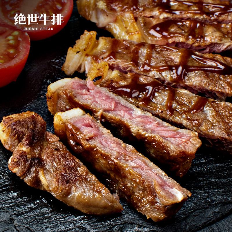 绝世牛排10片生鲜新鲜牛肉菲力沙朗黑椒优惠价20元销量1621件