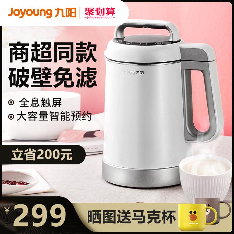 (过期)九阳博诺思专卖店 九阳g2家用全自动智能破壁煮豆浆机 券后299元包邮