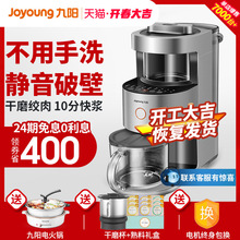 Jiuyang mute no hand washing y966 wall breaking machine heating automatic new flagship home store official website genuine Y1