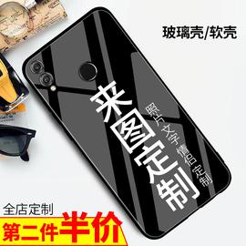 华为荣耀8X手机壳8XMAX来图定制9XPro液态硅胶软套青春版透明防摔磨砂极光玻璃镜面壳私人订做照片个性二维码