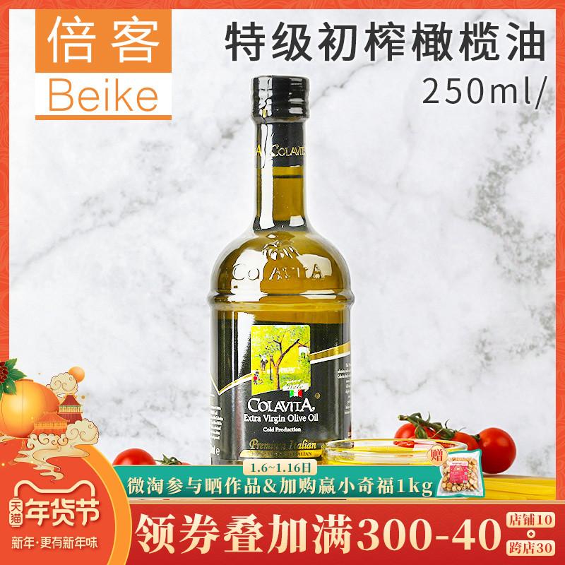 橄榄油烘焙