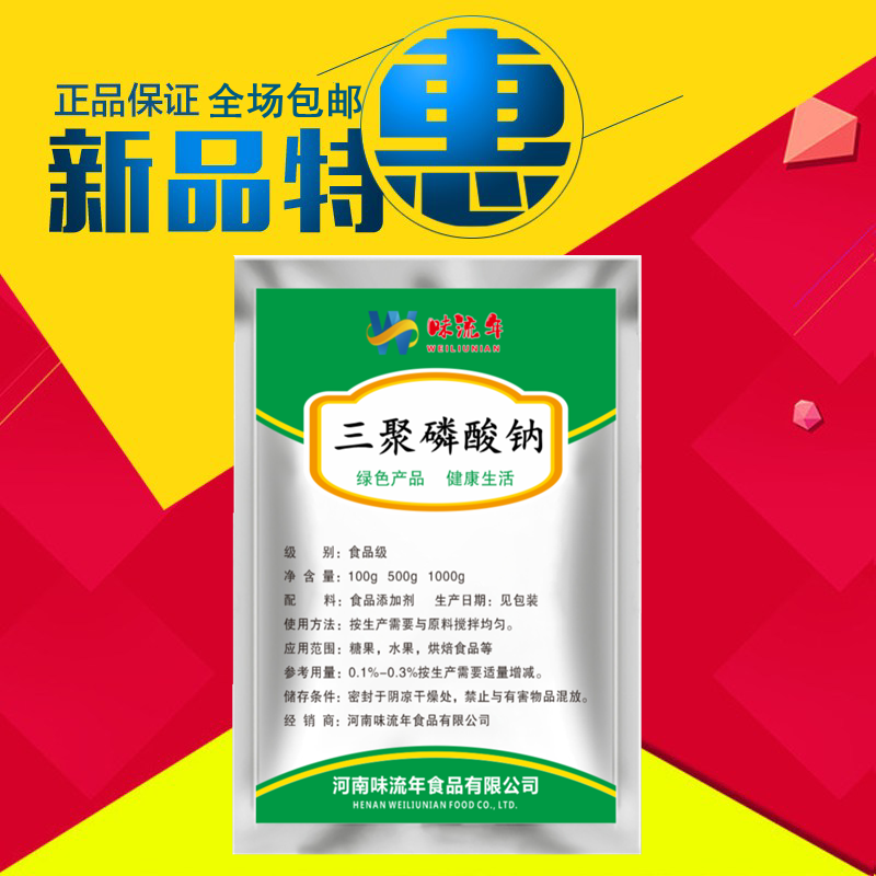 Food grade sodium tripolyphosphate salting agent for seafood