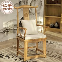 Chinese classic official hat chair tea tables and chairs wooden chair Ming and qing antique solid wood reception chair single lounge chair