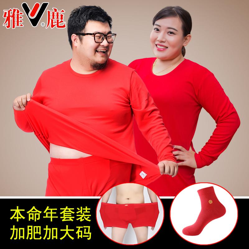 yaloo/雅鹿男女本命年大红色保暖内衣结婚加肥加大码纯棉秋衣秋裤