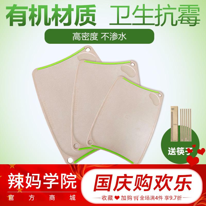 绿之态有机稻谷壳防霉高密度切菜板