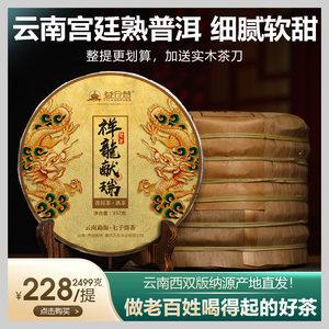 7饼整提划算2499g益仓普普洱茶熟茶古树云南七子饼茶勐海茶叶黑茶