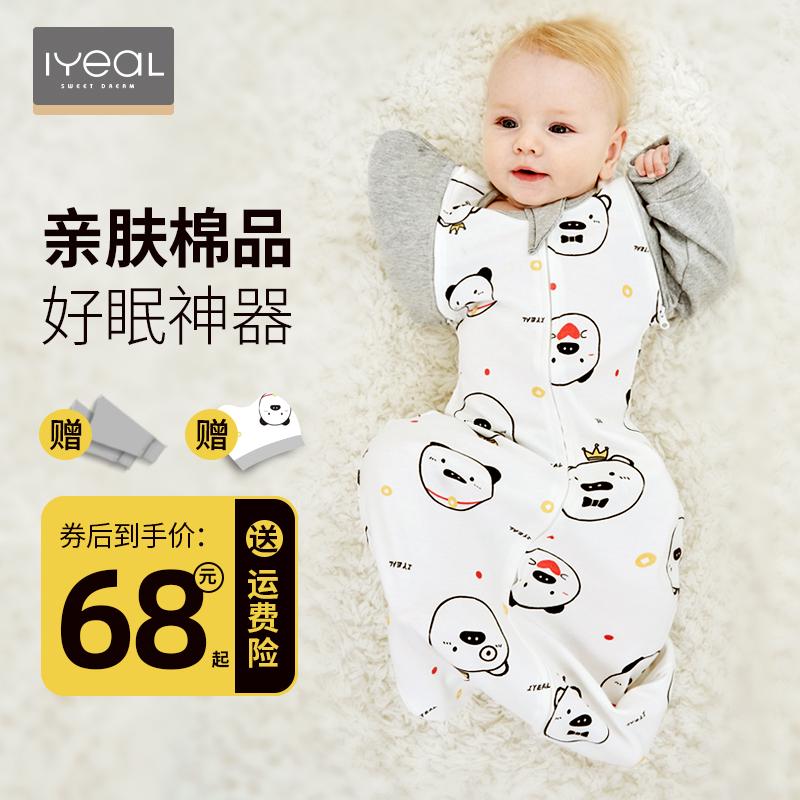 初织新生儿婴儿投降式睡袋宝宝防惊跳襁褓纯棉春秋薄款四季通用
