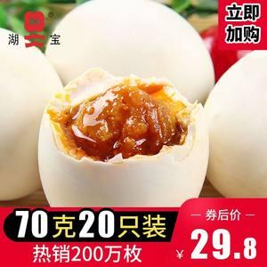 高邮咸鸭蛋70克熟咸蛋正宗装盐蛋