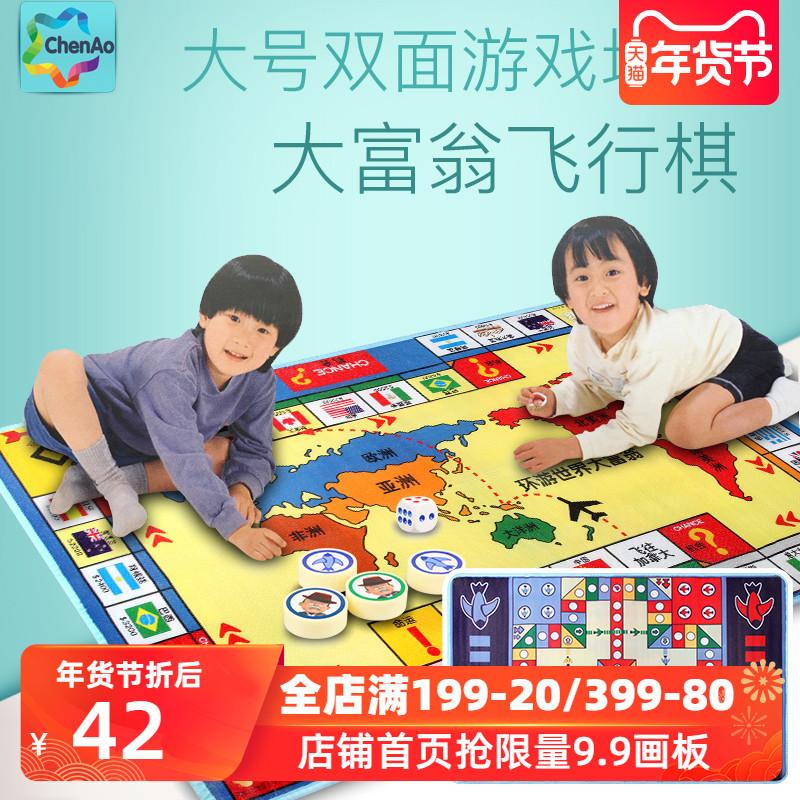 大号双面飞行棋地毯大富翁游戏棋地毯垫儿童亲子桌游益智聚会玩具