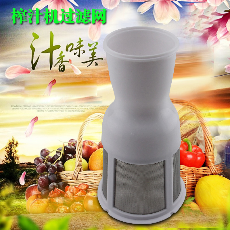 美的料理机搅拌机果汁机隔渣网MJ-BL25B2/WBL25B26过滤网EBL25B16